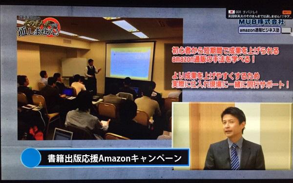 テレビで、Amazon通販コンサルタントとして紹介されました!
